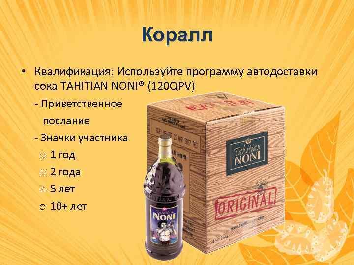 Коралл • Квалификация: Используйте программу автодоставки сока TAHITIAN NONI® (120 QPV) - Приветственное послание