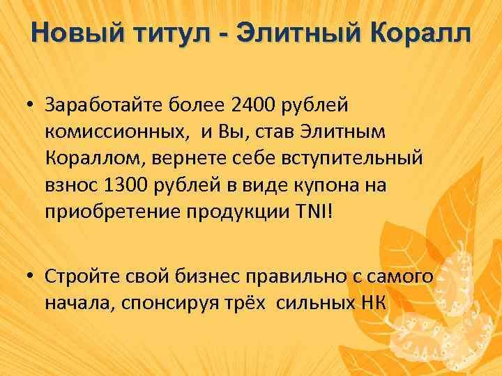 Новый титул - Элитный Коралл • Заработайте более 2400 рублей комиссионных, и Вы, став