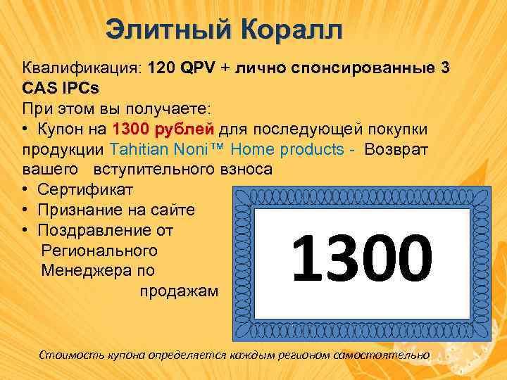 Элитный Коралл Квалификация: 120 QPV + лично спонсированные 3 CAS IPCs При этом вы
