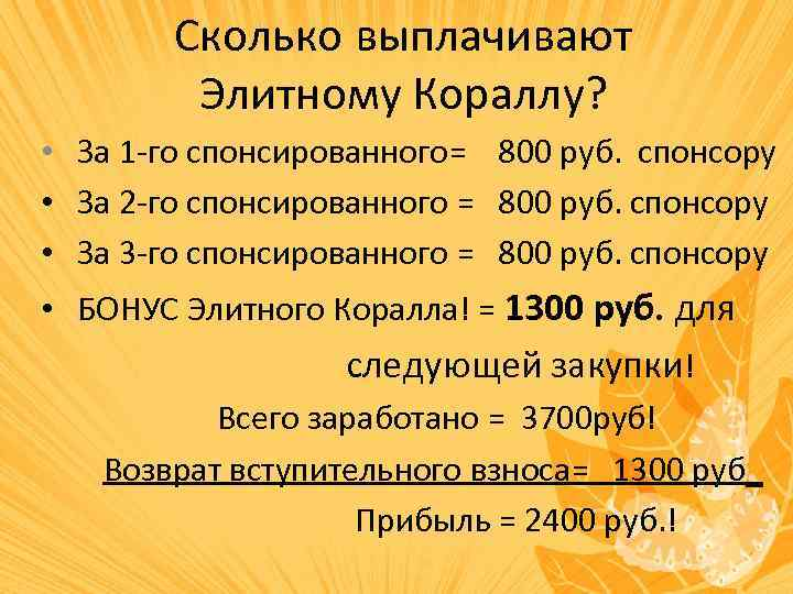 Сколько выплачивают Элитному Кораллу? • За 1 -го спонсированного= 800 руб. спонсору • За