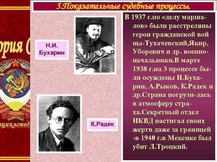 5. Показательные судебные процессы. Н. И. Бухарин К. Радек В 1937 г. по «делу