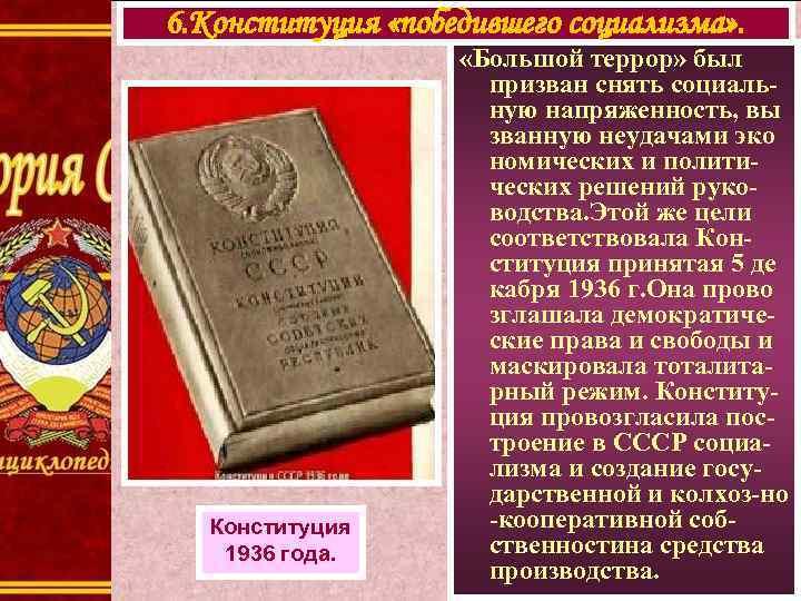 6. Конституция «победившего социализма» . Конституция 1936 года. «Большой террор» был призван снять социальную