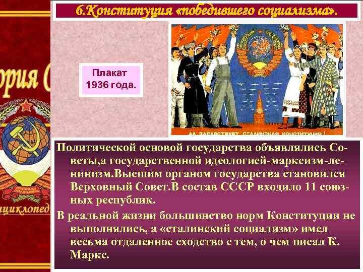 6. Конституция «победившего социализма» . Плакат 1936 года. Политической основой государства объявлялись Советы, а