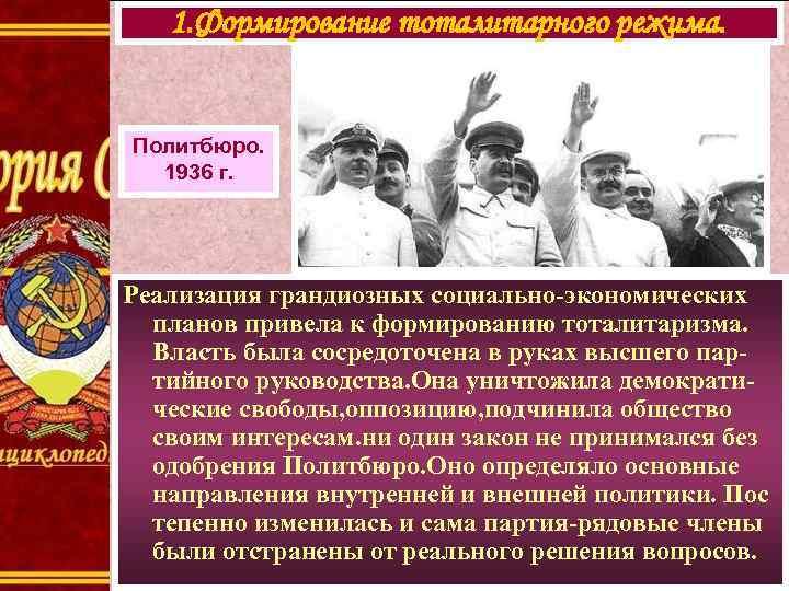 1. Формирование тоталитарного режима. Политбюро. 1936 г. Реализация грандиозных социально-экономических планов привела к формированию