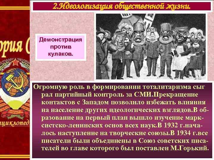 2. Идеологизация общественной жизни. Демонстрация против кулаков. Огромную роль в формировании тоталитаризма сыг рал