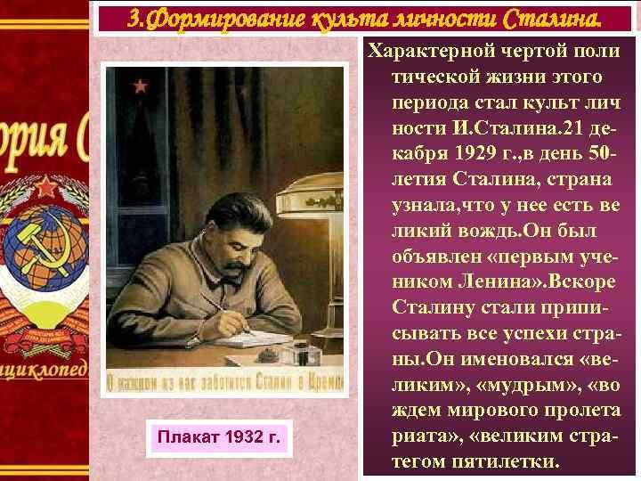 3. Формирование культа личности Сталина. Плакат 1932 г. Характерной чертой поли тической жизни этого