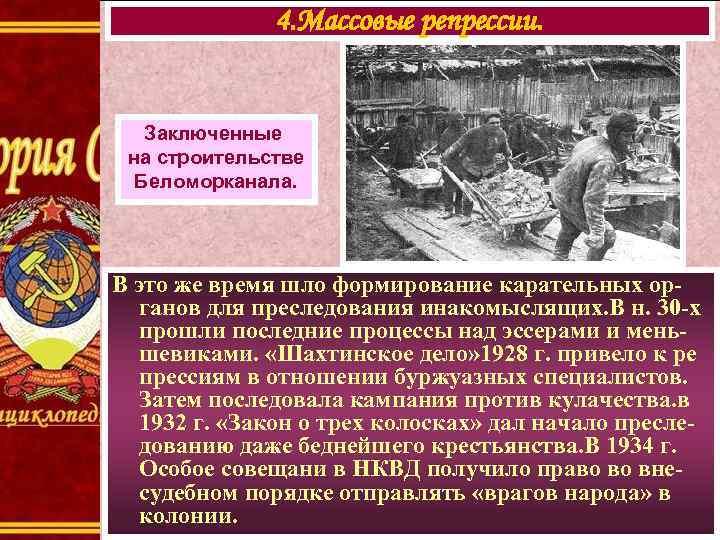 4. Массовые репрессии. Заключенные на строительстве Беломорканала. В это же время шло формирование карательных