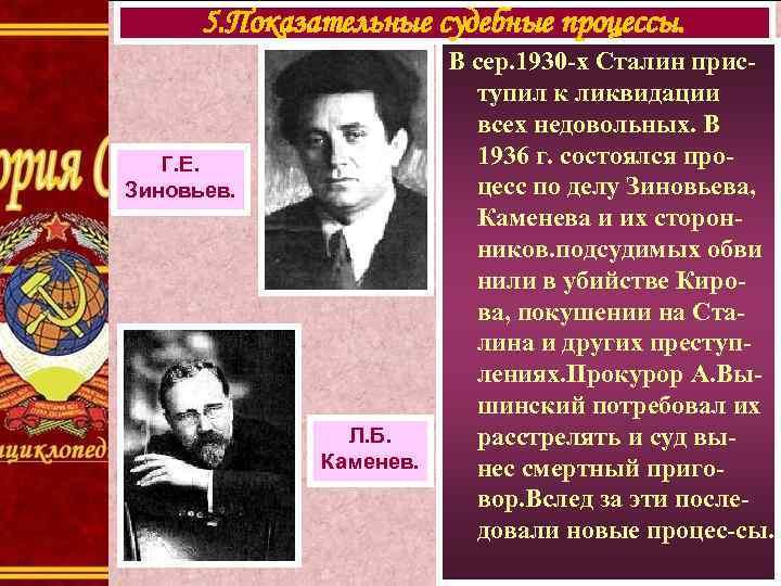 5. Показательные судебные процессы. Г. Е. Зиновьев. Л. Б. Каменев. В сер. 1930 -х