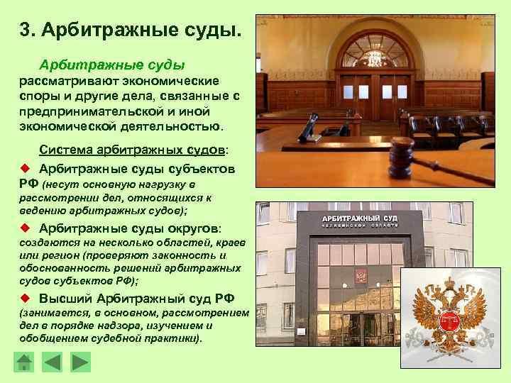 арбитражные суды рассматривают споры между