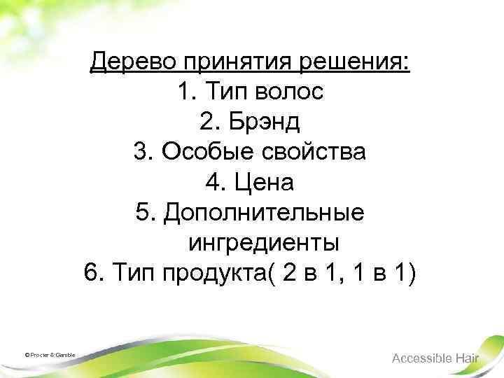 Дерево принятия решения: 1. Тип волос 2. Брэнд 3. Особые свойства 4. Цена 5.
