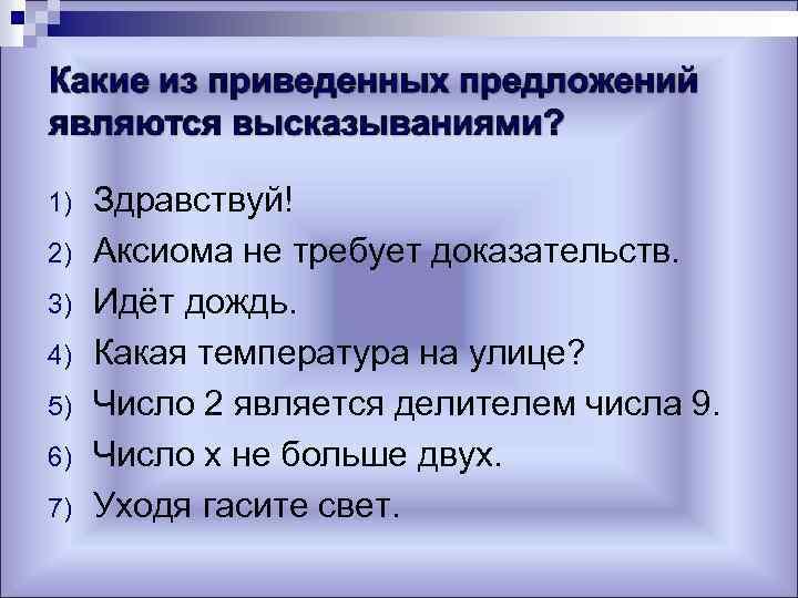 1) 2) 3) 4) 5) 6) 7) Здравствуй! Аксиома не требует доказательств. Идёт дождь.