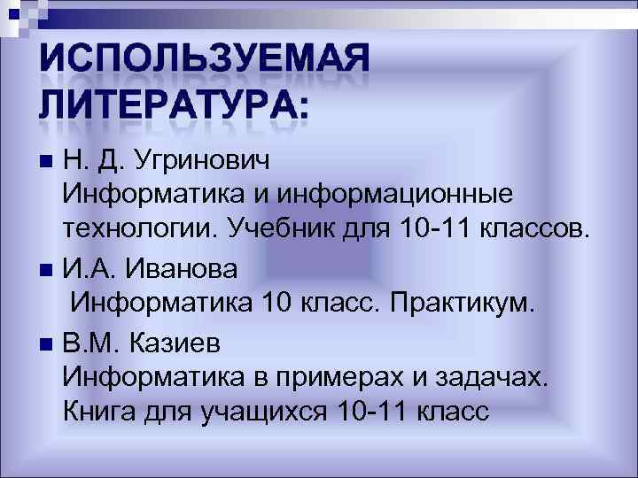 Н. Д. Угринович Информатика и информационные технологии. Учебник для 10 -11 классов. n И.