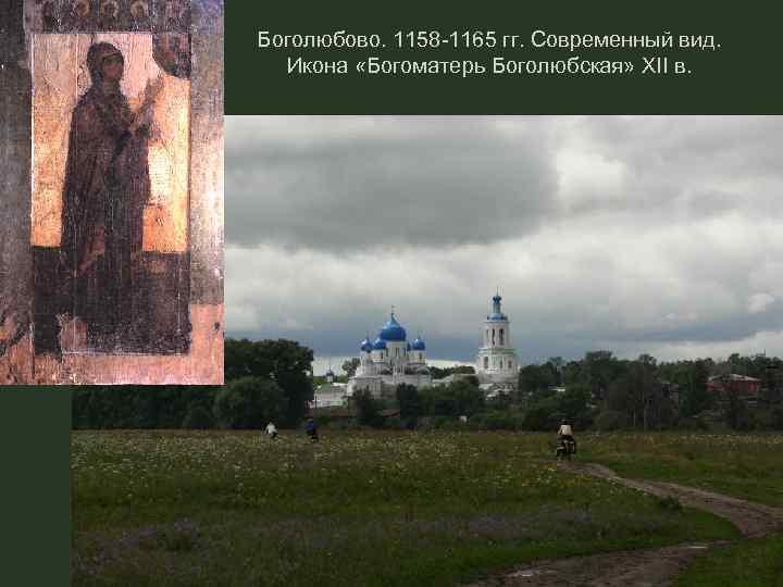 Боголюбово. 1158 -1165 гг. Современный вид. Икона «Богоматерь Боголюбская» XII в.