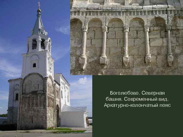 Боголюбово. Северная башня. Современный вид. Аркатурно-колончатый пояс