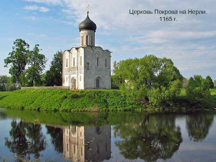 Церковь Покрова на Нерли. 1165 г.
