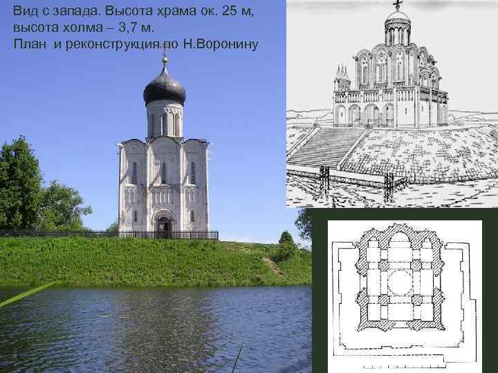 Вид с запада. Высота храма ок. 25 м, высота холма – 3, 7 м.