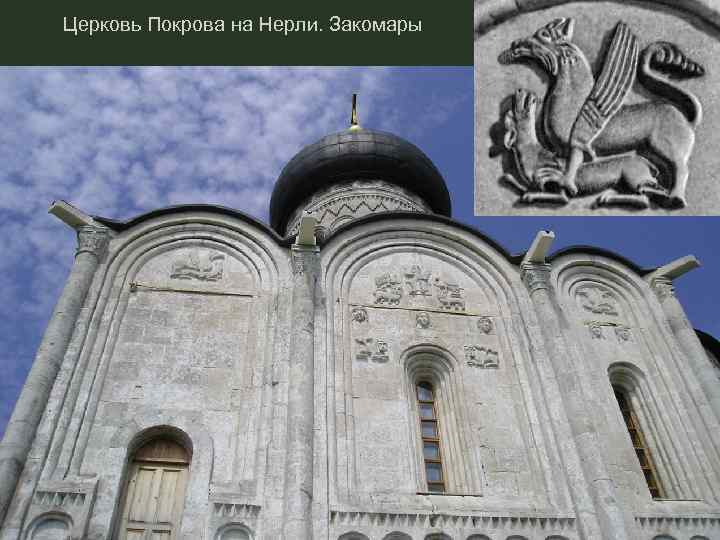 Церковь Покрова на Нерли. Закомары