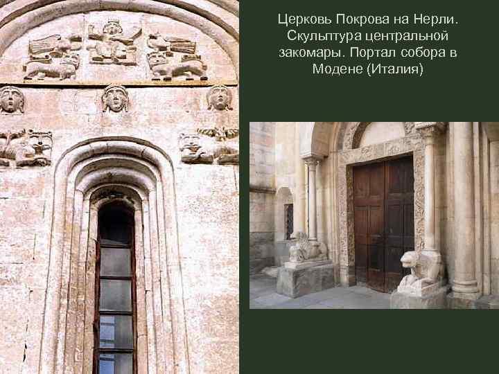 Церковь Покрова на Нерли. Скульптура центральной закомары. Портал собора в Модене (Италия)