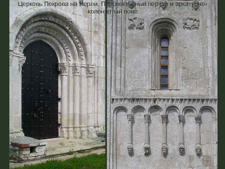 Церковь Покрова на Нерли. Перспективный портал и аркатурноколончатый пояс