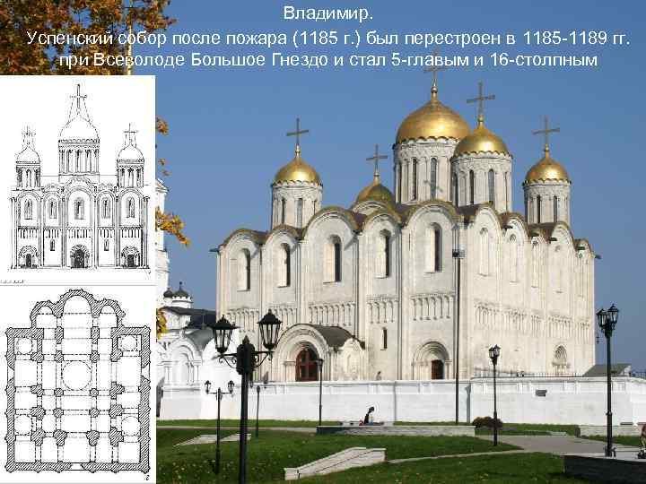Владимир. Успенский собор после пожара (1185 г. ) был перестроен в 1185 -1189 гг.