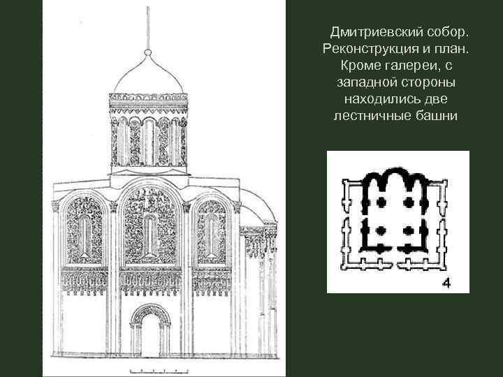 Дмитриевский собор. Реконструкция и план. Кроме галереи, с западной стороны находились две лестничные башни