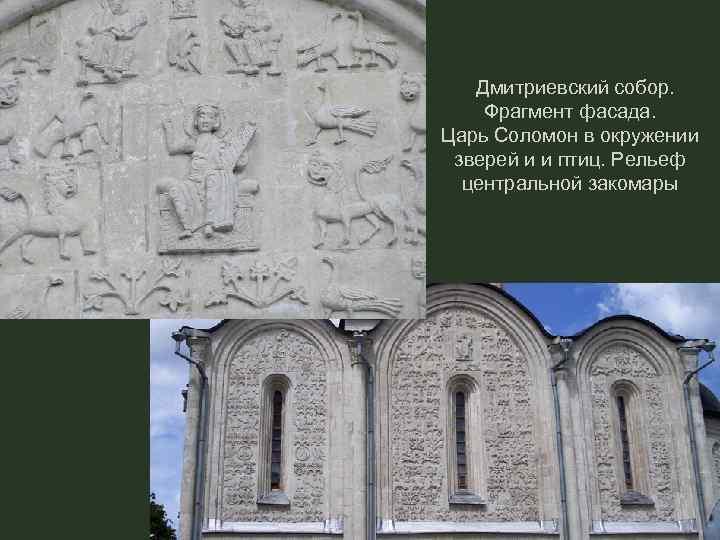 Дмитриевский собор. Фрагмент фасада. Царь Соломон в окружении зверей и и птиц. Рельеф центральной