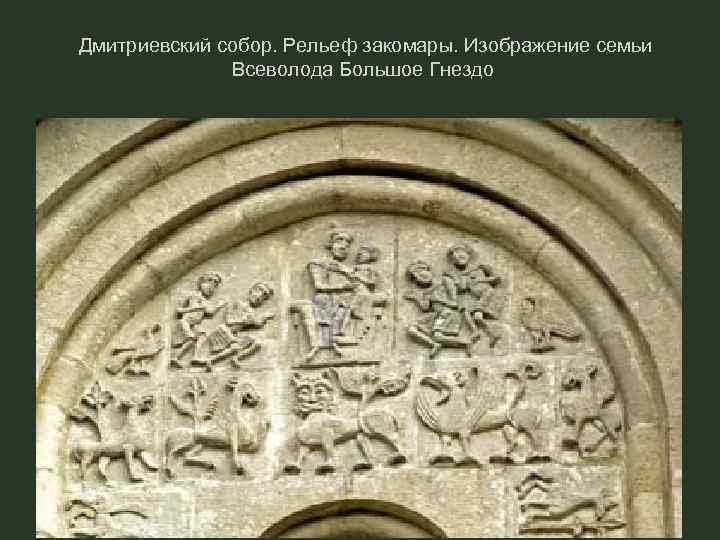 Дмитриевский собор. Рельеф закомары. Изображение семьи Всеволода Большое Гнездо