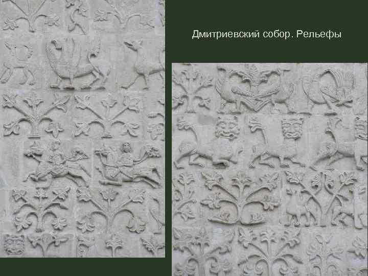 Дмитриевский собор. Рельефы