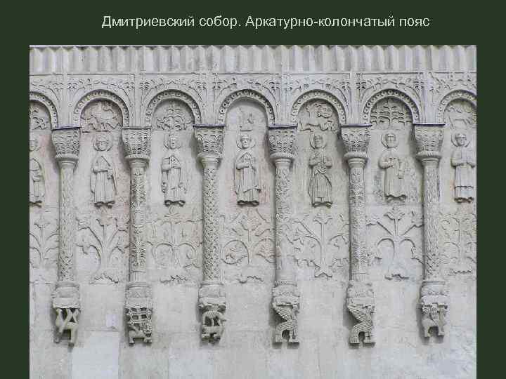 Дмитриевский собор. Аркатурно-колончатый пояс