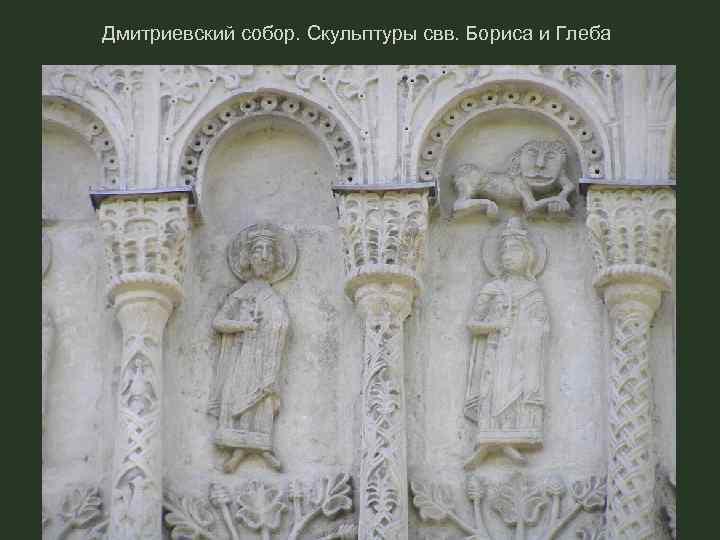 Дмитриевский собор. Скульптуры свв. Бориса и Глеба