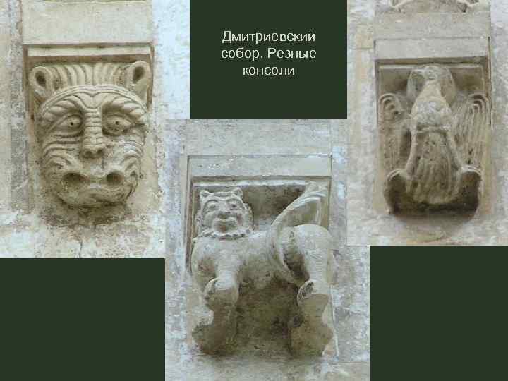 Дмитриевский собор. Резные консоли
