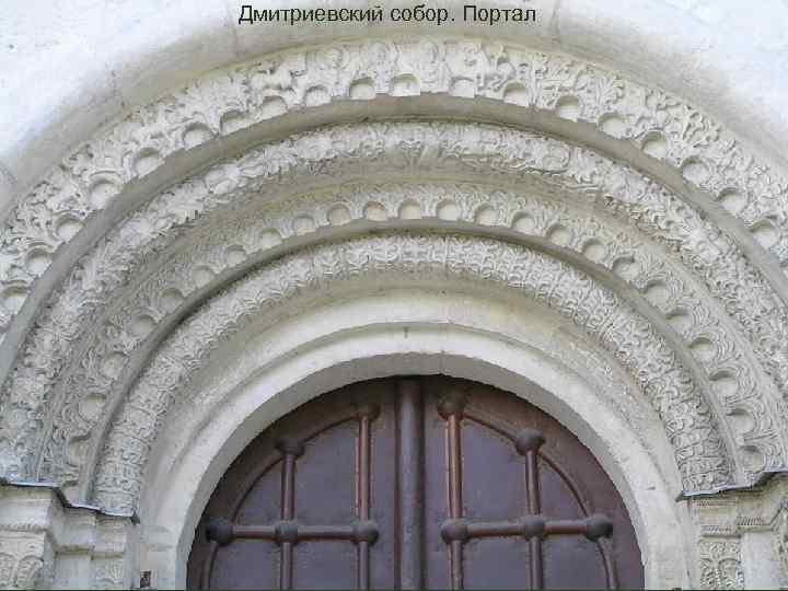 Дмитриевский собор. Портал