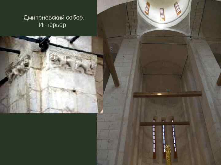 Дмитриевский собор. Интерьер