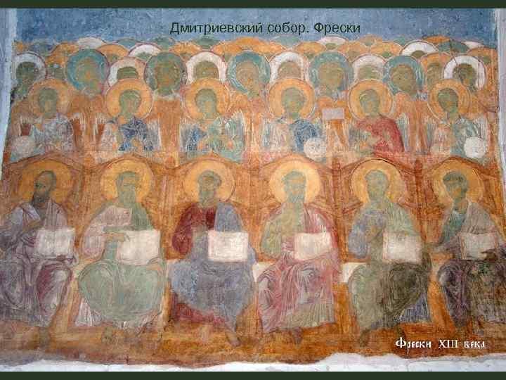 Дмитриевский собор. Фрески