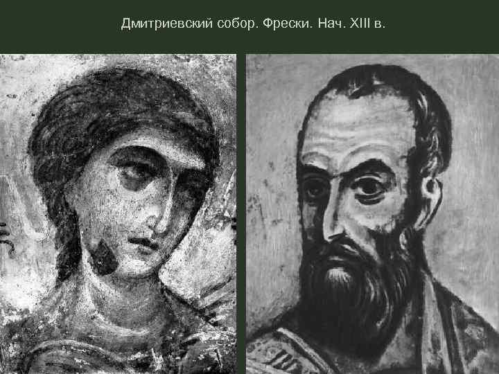 Дмитриевский собор. Фрески. Нач. XIII в.