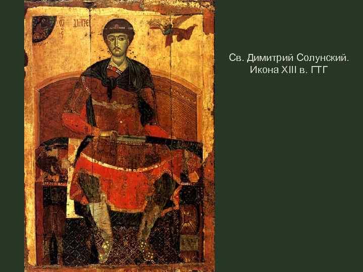 Св. Димитрий Солунский. Икона XIII в. ГТГ