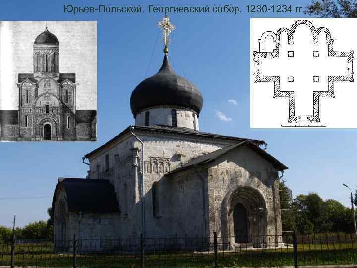 Юрьев-Польской. Георгиевский собор. 1230 -1234 гг.