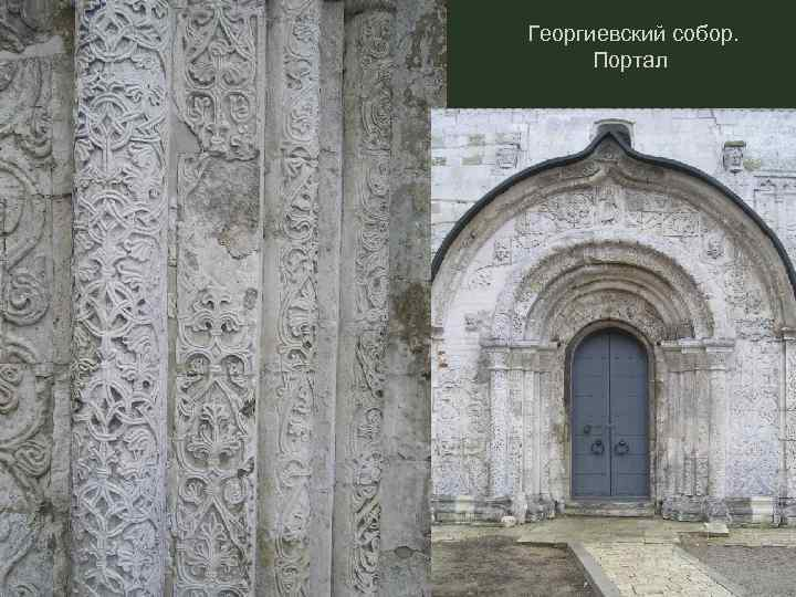 Георгиевский собор. Портал