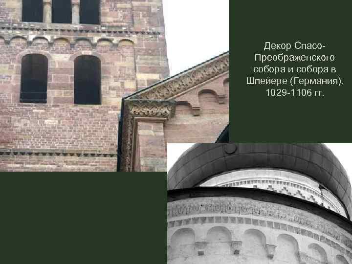 Декор Спасо. Преображенского собора и собора в Шпейере (Германия). 1029 -1106 гг.