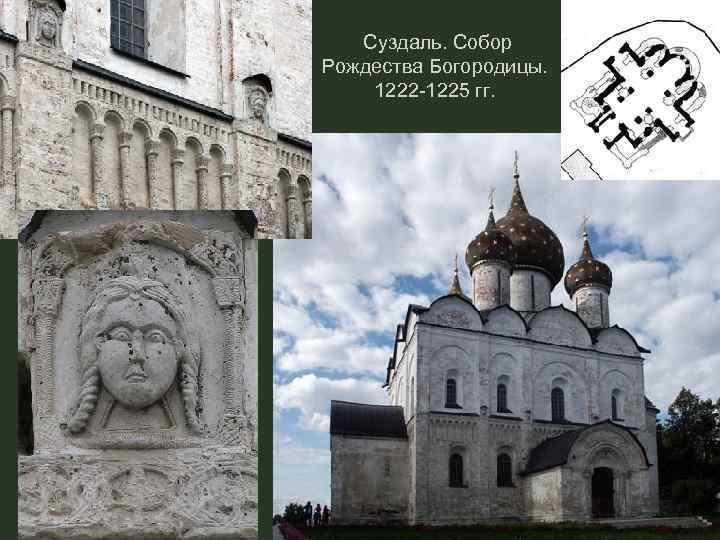 Суздаль. Собор Рождества Богородицы. 1222 -1225 гг.