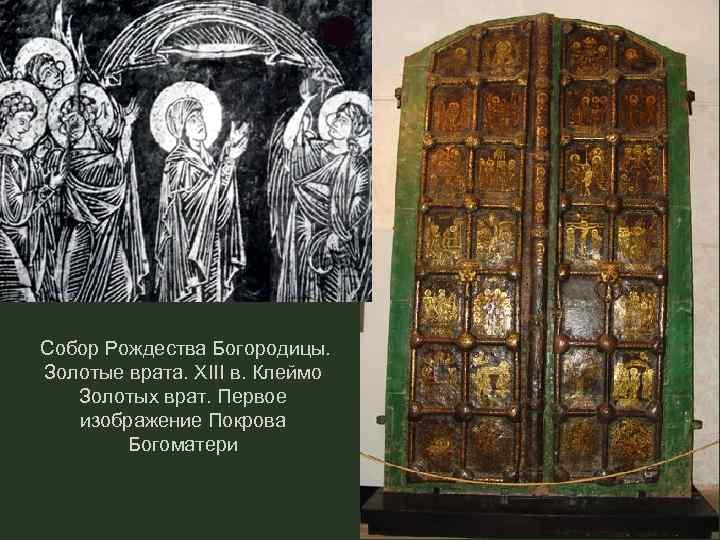 Собор Рождества Богородицы. Золотые врата. XIII в. Клеймо Золотых врат. Первое изображение Покрова Богоматери