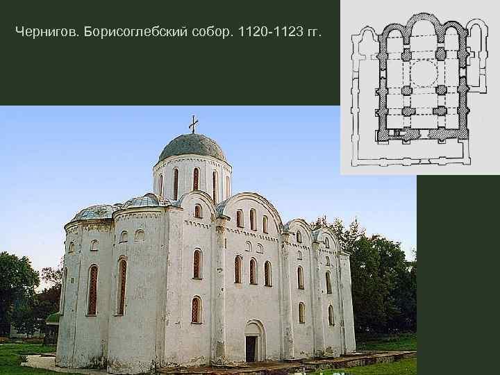 Чернигов. Борисоглебский собор. 1120 -1123 гг.