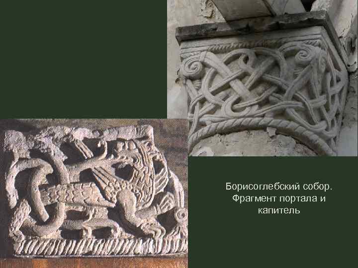 Борисоглебский собор. Фрагмент портала и капитель