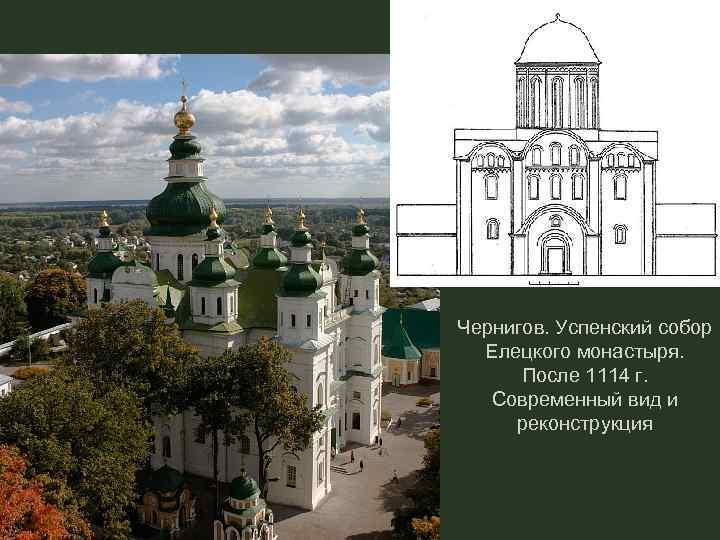Чернигов. Успенский собор Елецкого монастыря. После 1114 г. Современный вид и реконструкция