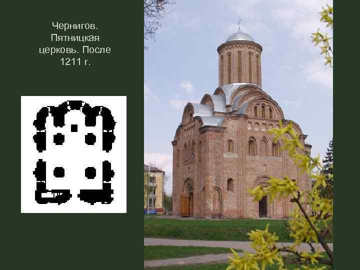 Чернигов. Пятницкая церковь. После 1211 г.