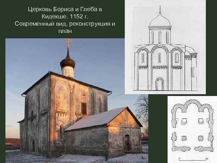 Церковь Бориса и Глеба в Кидекше. 1152 г. Современный вид, реконструкция и план