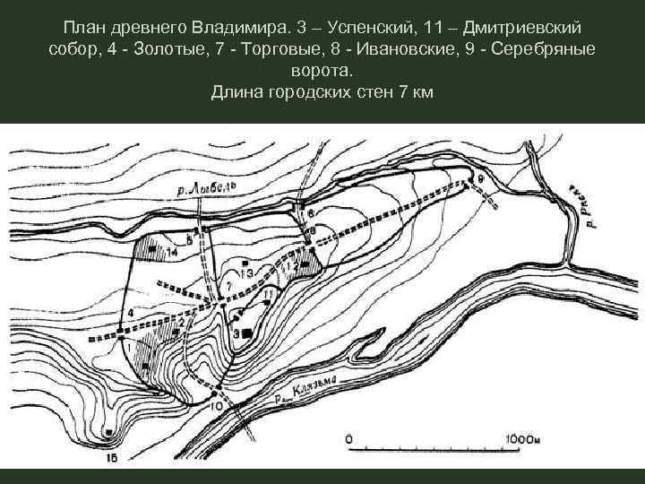 План древнего Владимира. 3 – Успенский, 11 – Дмитриевский собор, 4 - Золотые, 7