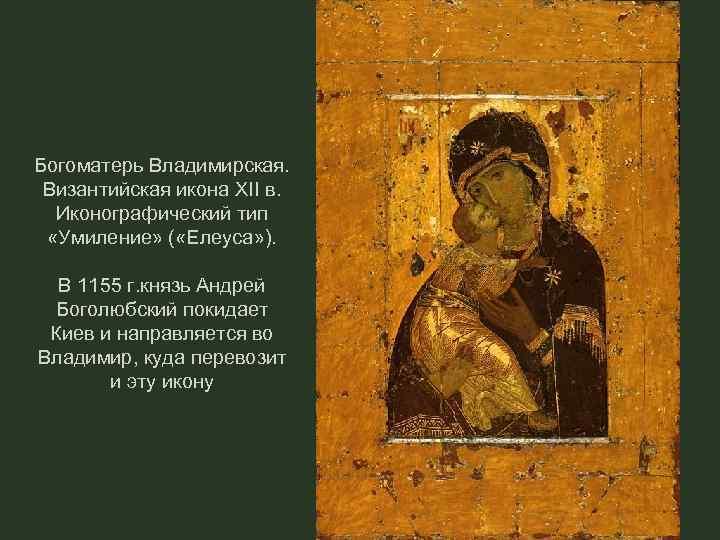 Богоматерь Владимирская. Византийская икона XII в. Иконографический тип «Умиление» ( «Елеуса» ). В 1155