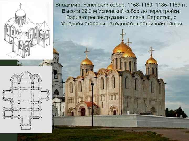 Владимир. Успенский собор. 1158 -1160; 1185 -1189 гг. Высота 32, 3 м Успенский собор