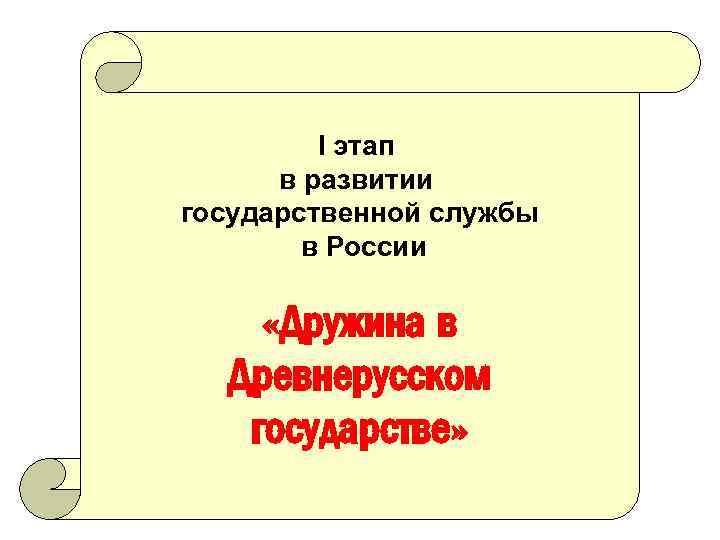 I этап в развитии государственной службы в России «Дружина в Древнерусском государстве»